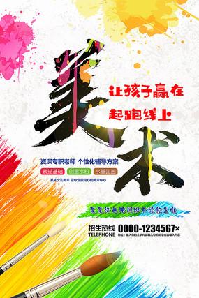 创意水彩大气美术培训班招生海报设计模板