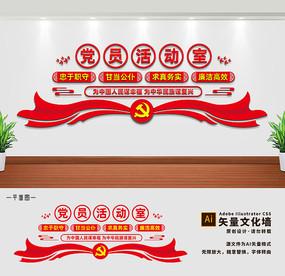 党员活动室党建宣传文化墙设计