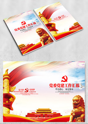 大气党委党建工作汇报封面设计