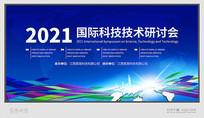 大气科技研讨会背景展板