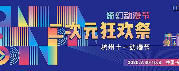 动漫节宣传海报