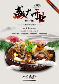 饭馆开业海报
