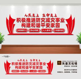 防灾减灾宣传文化墙设计