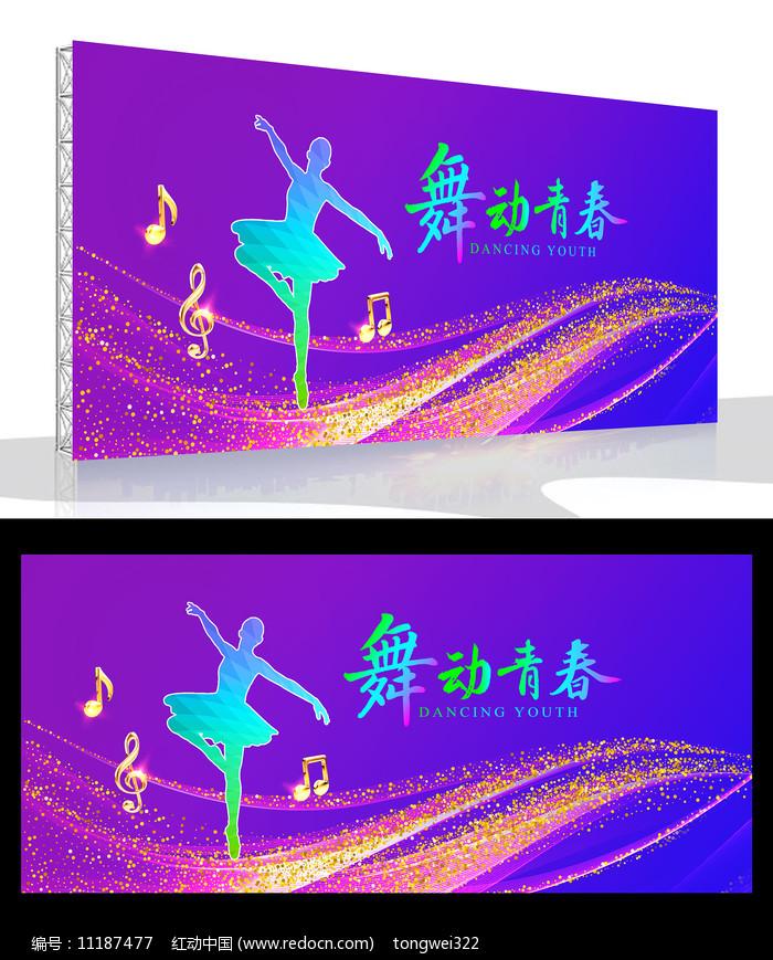 高档绚丽舞蹈舞台背景板图片