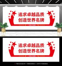 公司企业质量品质宣传标语展板