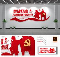 红色公安扫黑除恶文化墙警营文化墙