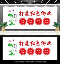 红色物业服务中心展板背景墙