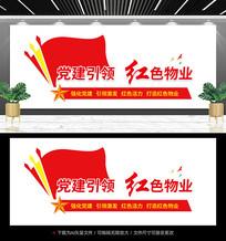 红色物业展板背景墙设计
