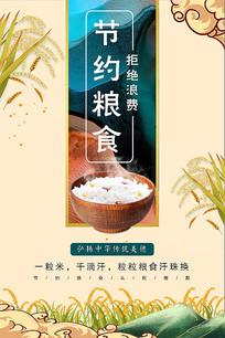 米色节约粮食海报