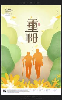 清新卡通重阳节宣传海报