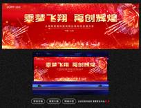 企业2021年会春节晚会舞台背景板