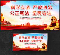 十六字方针实现依法治国中国梦党建展板