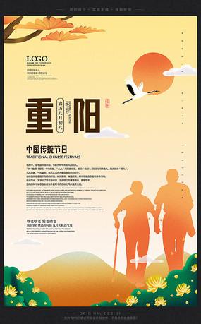 时尚创意重阳节宣传海报