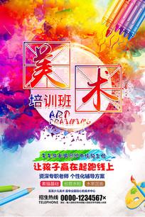 水彩大气美术班培训绘画班招生海报模板