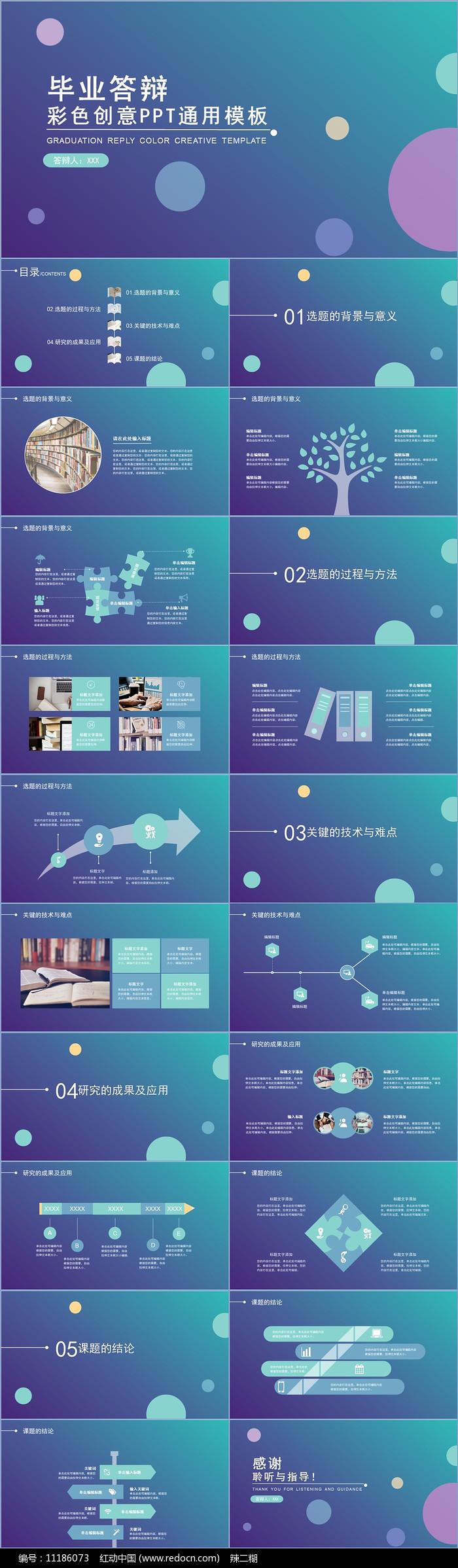 小清新大学生毕业论文答辩PPT模板图片