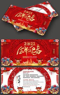 原创红色喜庆牛年迎春中国年新年贺卡
