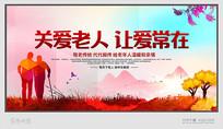 重阳节关爱老人宣传海报
