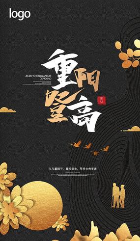 重阳宣传海报