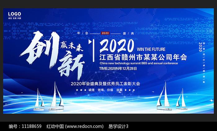 2020企业年会背景展板图片