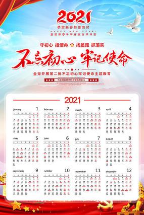 2021牛年不忘初心牢记使命党建挂历日历