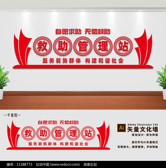 爱心救助管理站社区服务文化墙设计图片