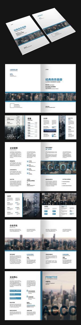 创意蓝色商务画册