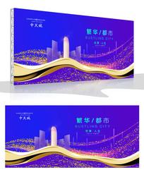 大气房地产广告设计