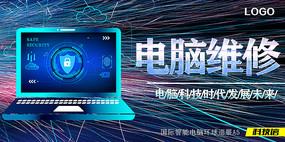 电脑维修广告海报