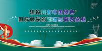 电网电力能源国家电网战略目标展板
