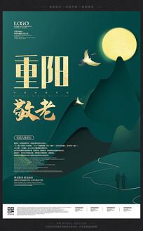 高档大气重阳节宣传海报
