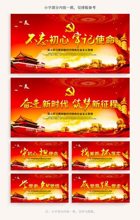 红色党建不忘初心牢记使命标语展板