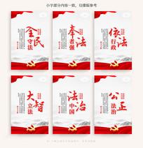 红色高端党建标语法治宣传展板设计