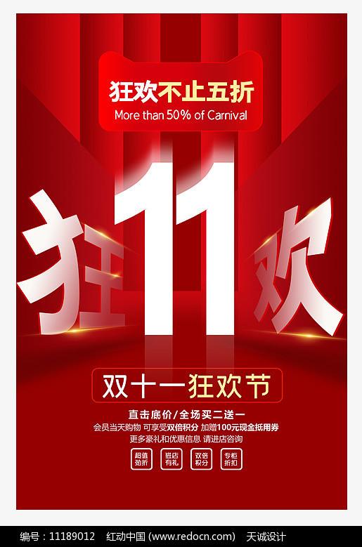 红色简约双十一海报图片