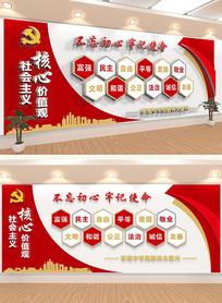 红色社会主义核心价值观党建文化墙