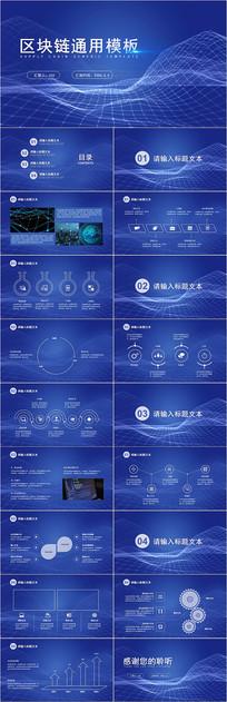 互联网区块链企业宣传介绍PPT模板