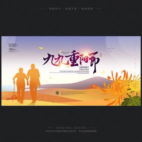 简约时尚重阳节宣传海报