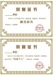 金色花纹公司员工荣誉证书PSD模板