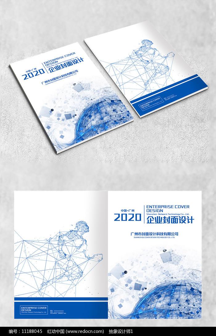 科技蓝色企业画册封面模板图片