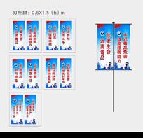 蓝色禁毒宣传灯杆旗