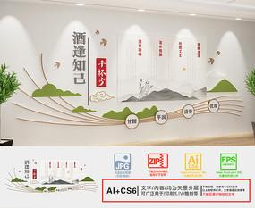 酿酒宣传文化墙设计