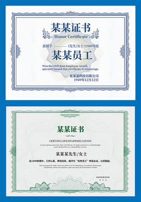 欧式荣誉证书模板公司企业授权证书底纹