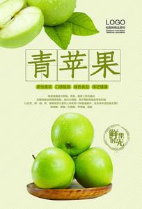 青苹果水果海报设计