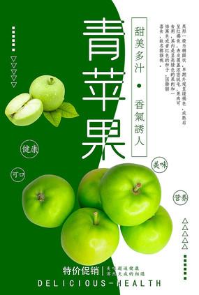 青苹果宣传海报