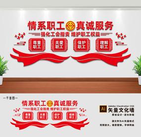情系职工工会文化墙宣传设计