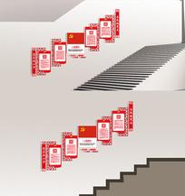 入党誓词党建楼梯走廊布置文化墙