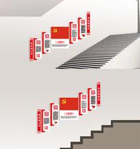 入党誓词党支部党建楼梯走廊文化墙