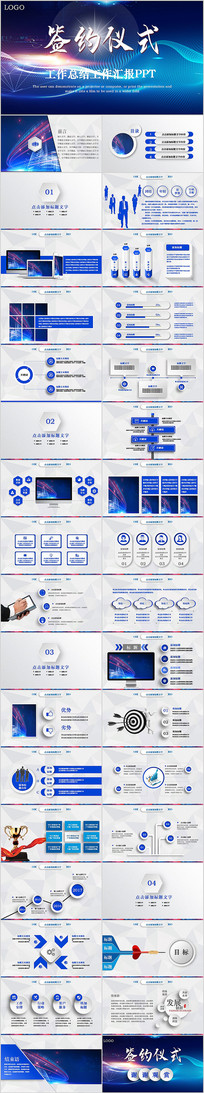 商务战略合作项目签约仪式PPT模板