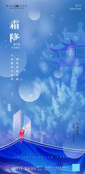 霜降节气地产海报