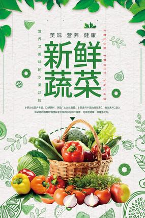 蔬菜促销海报