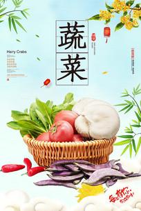 蔬菜广告海报设计
